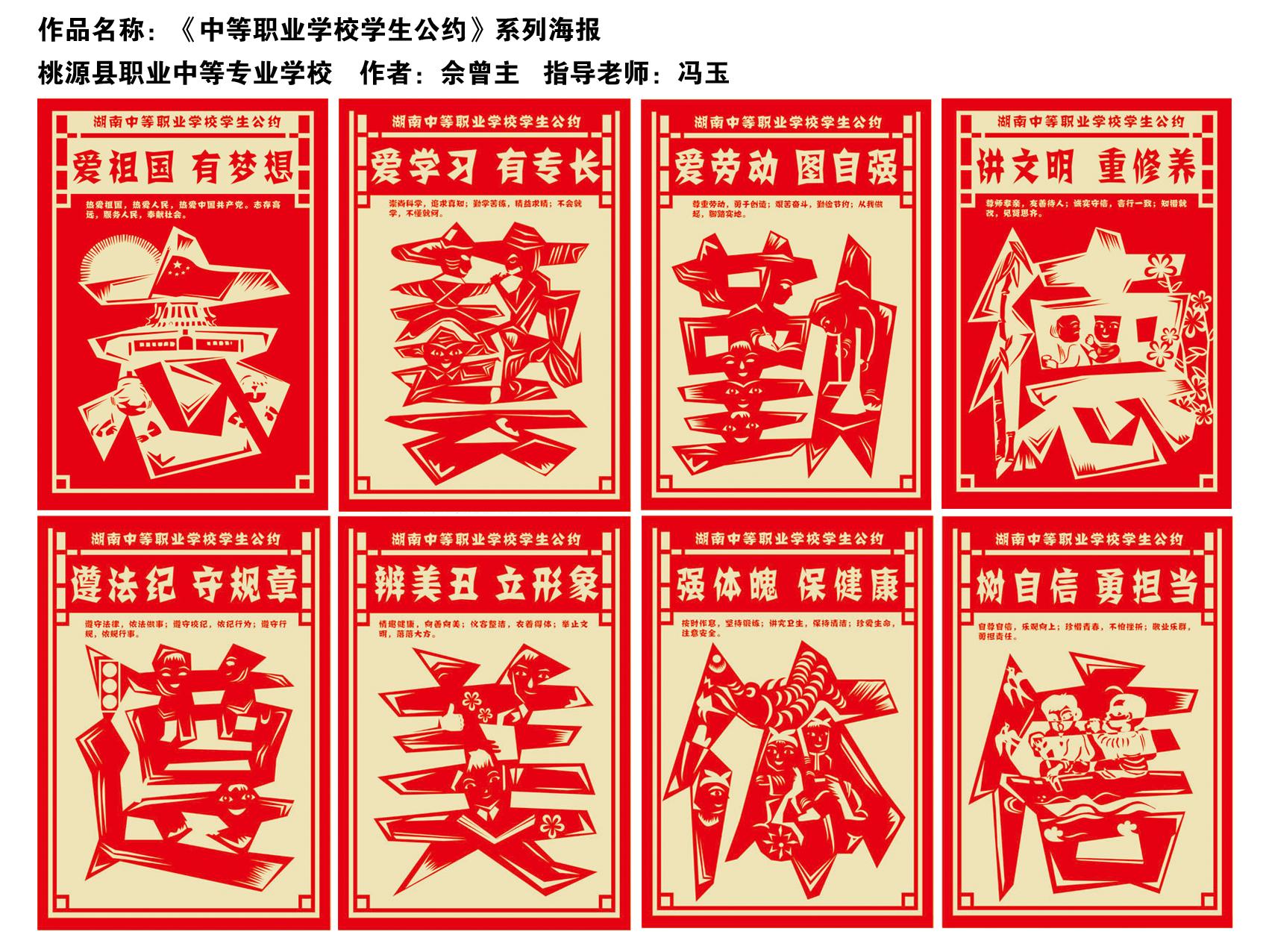 体艺节海报手绘